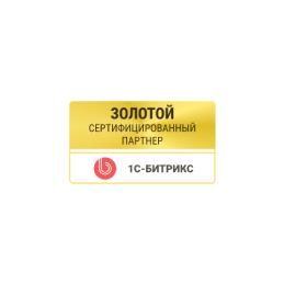 Золотой сертифицированный партнер 1с Битрикс